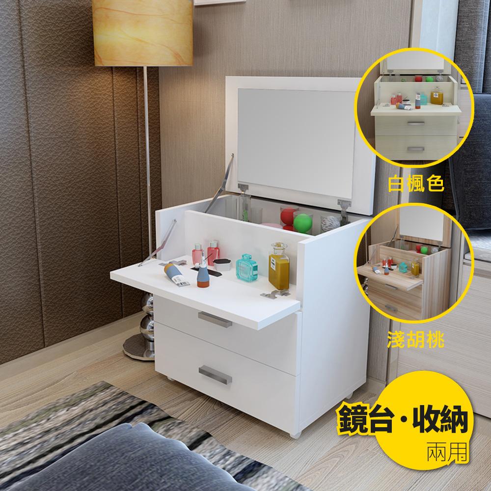 【ABOSS】簡約收納化妝車/邊桌/書桌/桌子/邊櫃(楓色/淺胡桃/白色)【DIY趣味組裝】