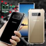 CITY for Samsung Galaxy Note8 6.3吋 軍規5D防摔手機殼