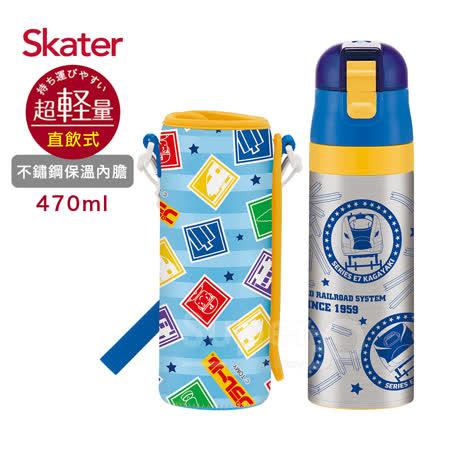 Skater 不鏽鋼直飲保溫水壺