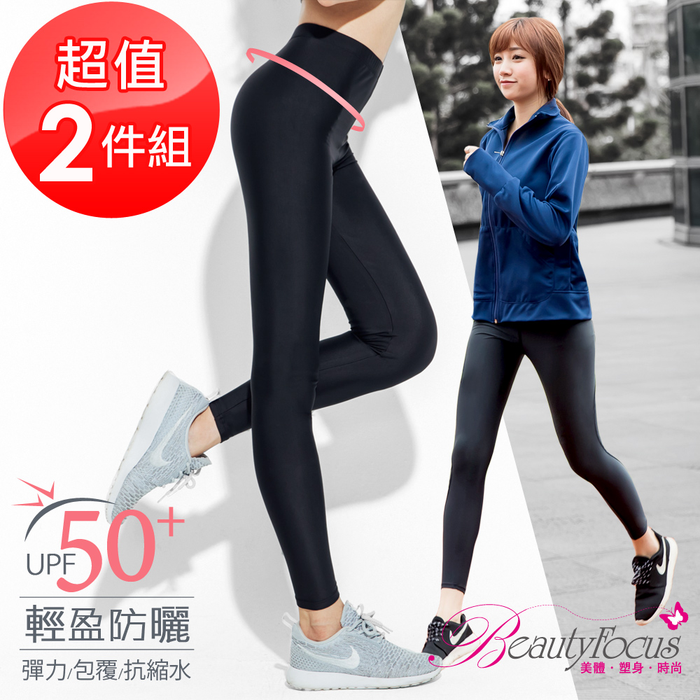 【BeautyFocus】(2件組)台灣製UPF50+彈力舒柔運動機能褲-5809