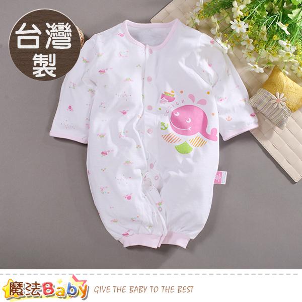 魔法Baby 包屁衣 台灣製四季穿薄款純棉兩用護手兔裝 連身衣 b0002