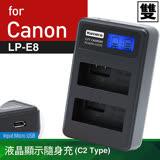 Kamera液晶雙槽充電器for Canon LP-E8