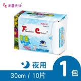 【F.C.美麗先淨】漢方草本衛生棉-夜用型30cm(10片/包)x1包