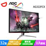 夜★AOC艾德蒙 Agon AG322FCX 32型VA曲面144hz電競螢幕