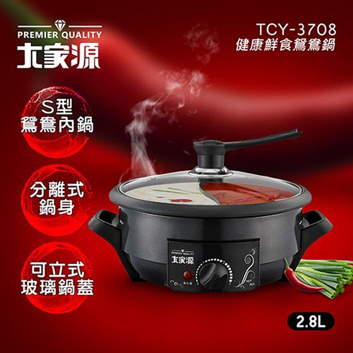 大家源 健康鮮食鴛鴦鍋(2.8L) TCY-3708