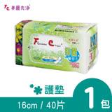 【F.C.美麗先淨】漢方草本衛生棉-護墊型16cm(40片/包)x1包