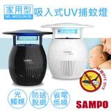 【聲寶SAMPO】家用型吸入式UV捕蚊燈 ML-WK03E