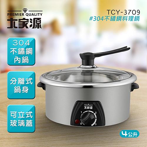 大家源 304不鏽鋼料理鍋(4L) TCY-3709