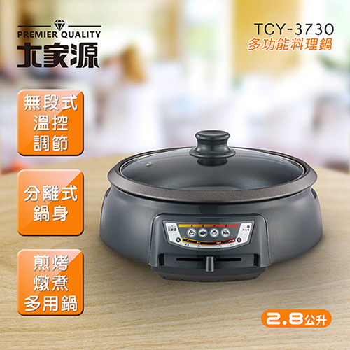 大家源 多功能料理鍋(2.8L) TCY-3730