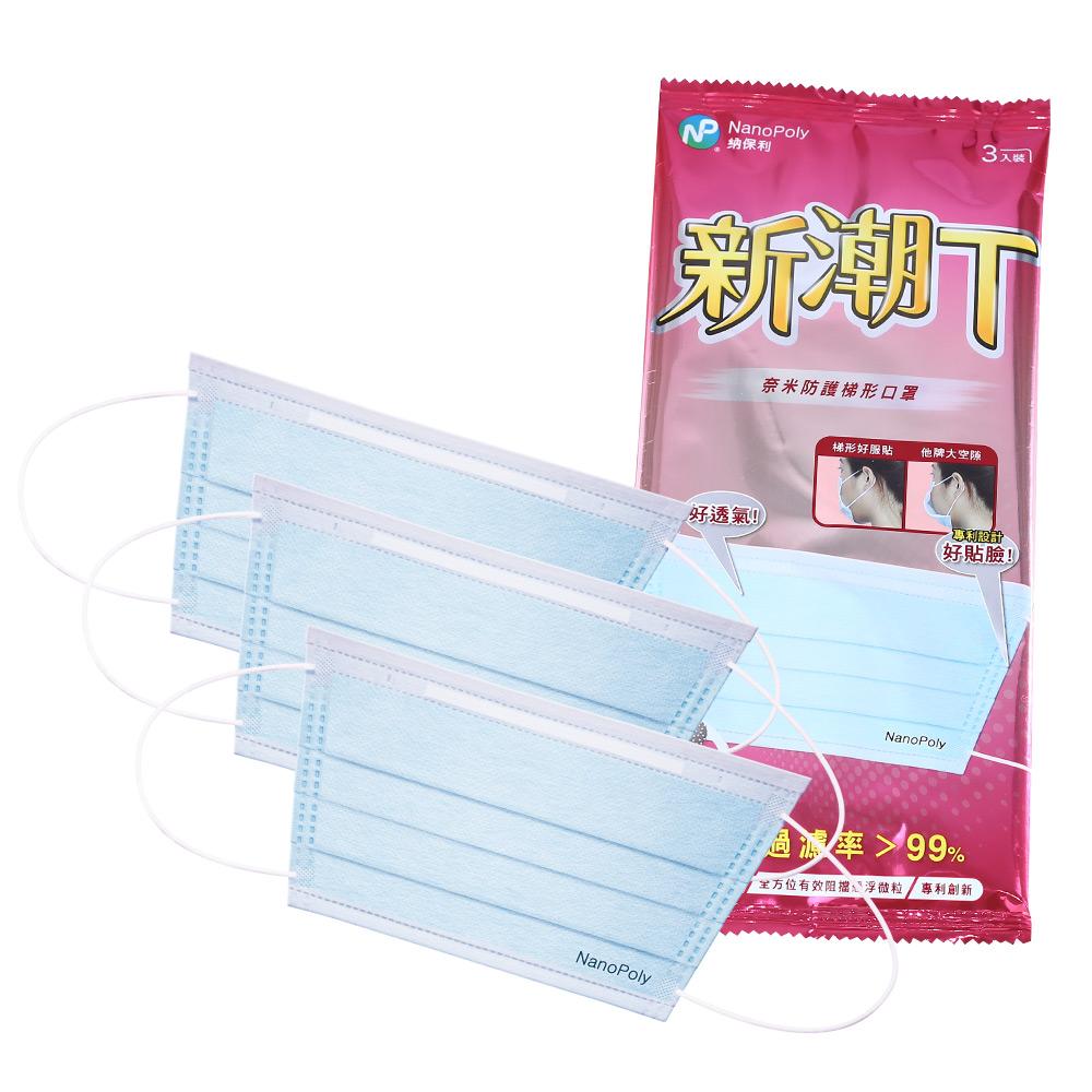 【納保利】新潮T奈米防護口罩 3袋組(3入/袋)