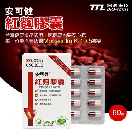 台酒TTL安可健 紅麴膠囊 (60粒/瓶)