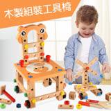 【Playful Toys 頑玩具】優質木製工具組裝椅 (原木製拆裝組合工具椅 魯班椅 D.I.Y組裝 木質益智積木玩具 百變螺母組合 木頭組裝小板凳)