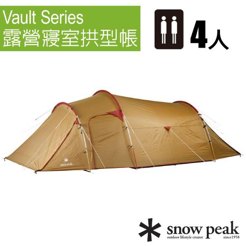 【日本 Snow Peak】Vault Series 露營寢室拱型帳(4人).寢室帳.家庭帳./耐水壓1,800mm/附收納袋 / SDE-080