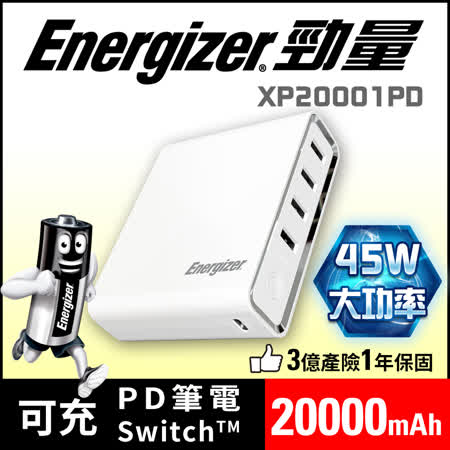 Energizer勁量 USB-PD 20000mAh 行動電源