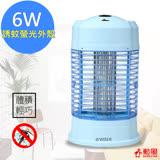 【勳風】6W誘蚊燈管補蚊燈(HF-8076)外殼螢光誘捕