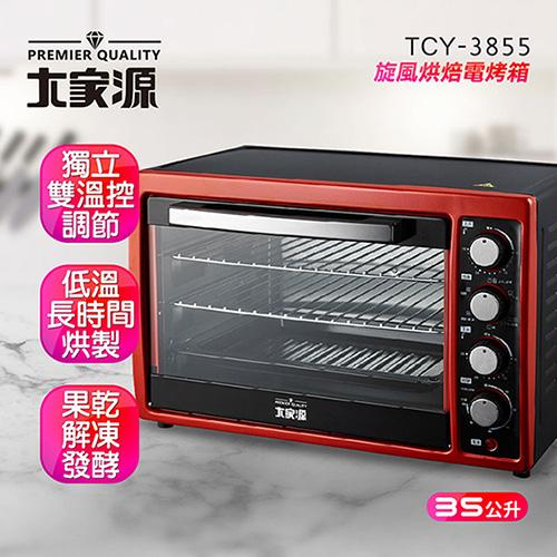 大家源 旋風烘焙電烤箱(35L) TCY-3855
