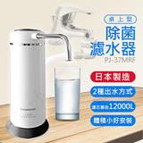 【國際牌Panasonic】日本製桌上型除菌濾水器 PJ-37MRF