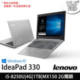 Lenovo 聯想 IdeaPad 330 15.6吋FHD/i5-8250U/4G/1TB/MX150 2G獨顯/win10時尚輕薄文書筆電(81DE00TJTW)