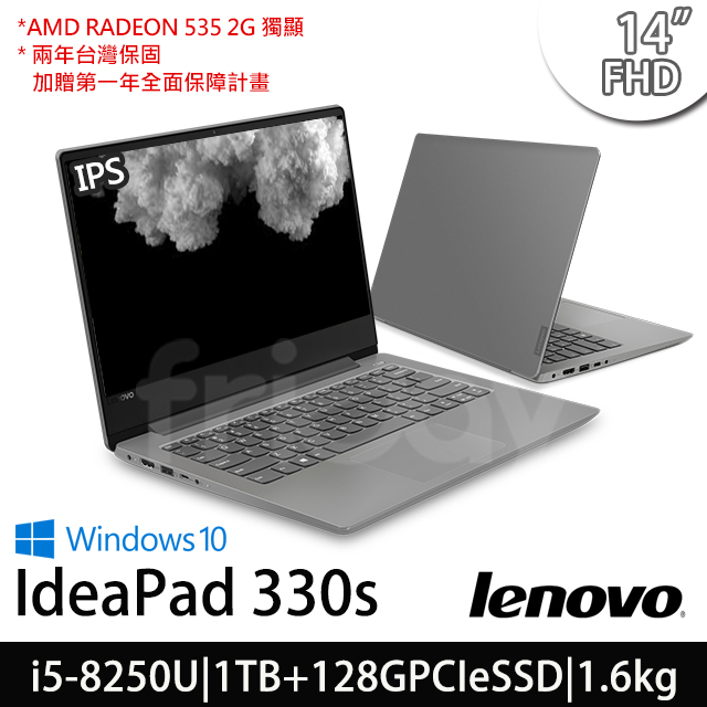 Lenovo聯想ideaPad 330S 14吋FHD/i5-8250U/1TB+128G SSD/AMD RADEON535 2G獨顯 輕薄文書(81F4002FTW)