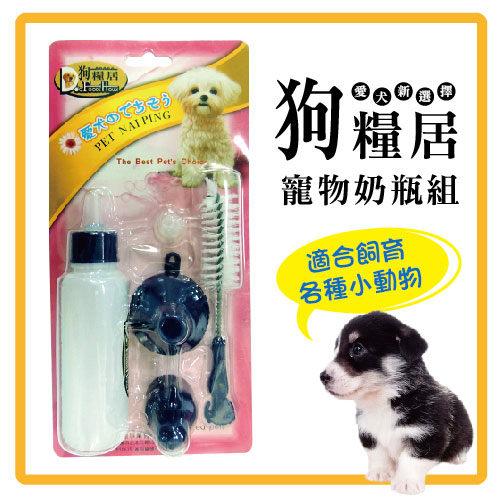 狗糧居 寵物奶瓶組  (J803A01)