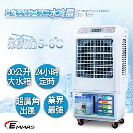 【EMMAS】負離子移 動式降溫水冷扇 (SY-168)