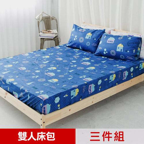 【米夢家居】原創夢想家園-台灣製造100%精梳純棉雙人5尺床包三件組(深夢藍)