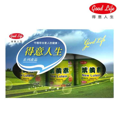得意人生葉黃素禮盒(高單位30mg葉黃素)