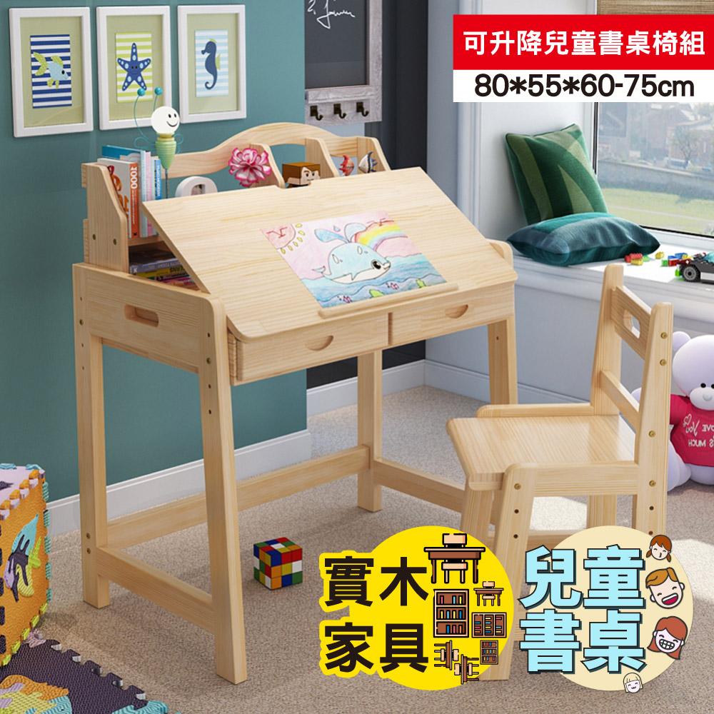 【ABOSS】Cooper 多功能可升降兒童實木書桌/學習桌/電腦桌/辦公桌/工作桌/書桌椅組【DIY趣味組裝】