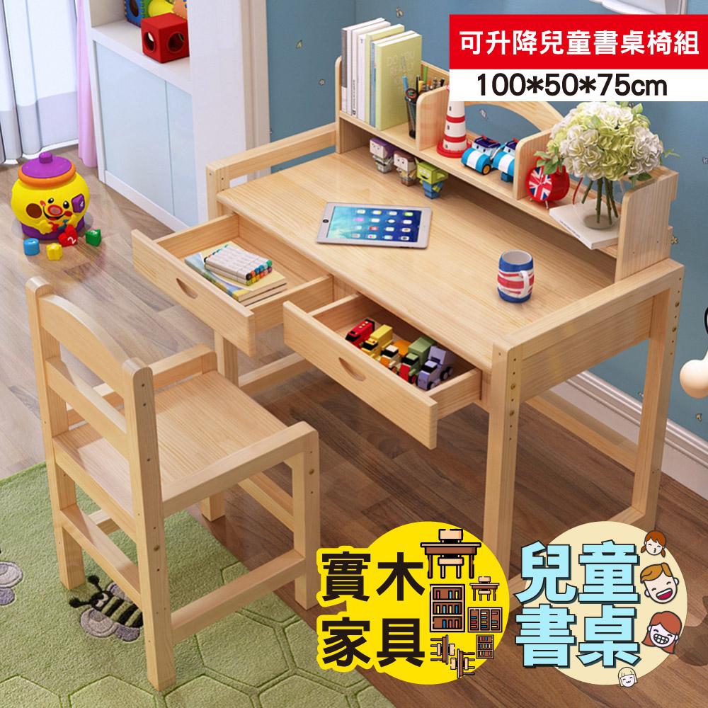 【ABOSS】Jodie多功能可升降兒童實木書桌/學習桌/電腦桌/辦公桌/工作桌/書桌椅組【DIY趣味組裝】
