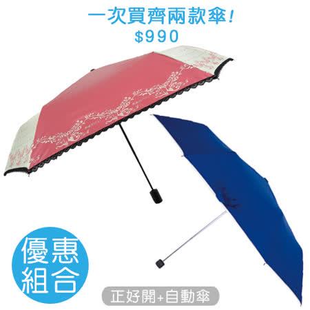 雙色水玉玫瑰自動傘 +超防潑水特大摺疊傘