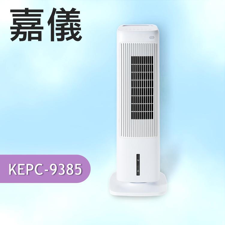 德國嘉儀HELLER - 遙控三合一冷暖扇 KEPC-9385 / KEPC9385