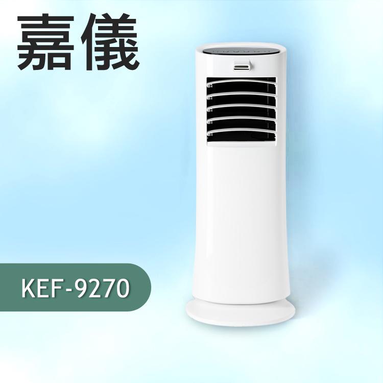 德國嘉儀HELLER - 遙控水霧扇 KEF9270 / KEF-9270