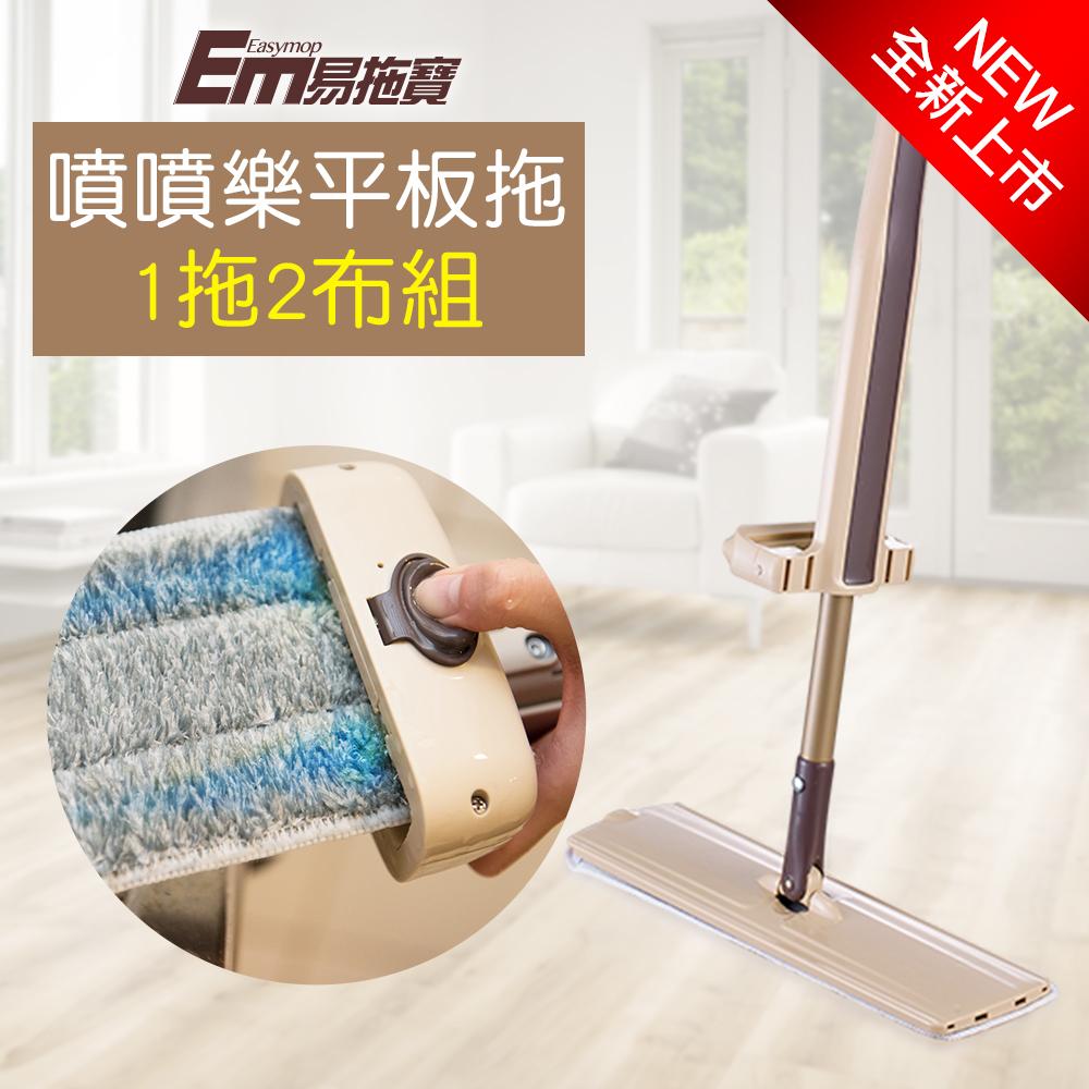 【EM易拖寶】新一代噴噴樂免手洗乾濕大平板拖把(1拖2布組)