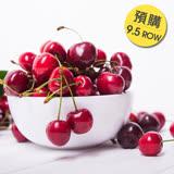 【愛上水果】空運華盛頓櫻桃 2盒組(1公斤/9.5ROW/禮盒)