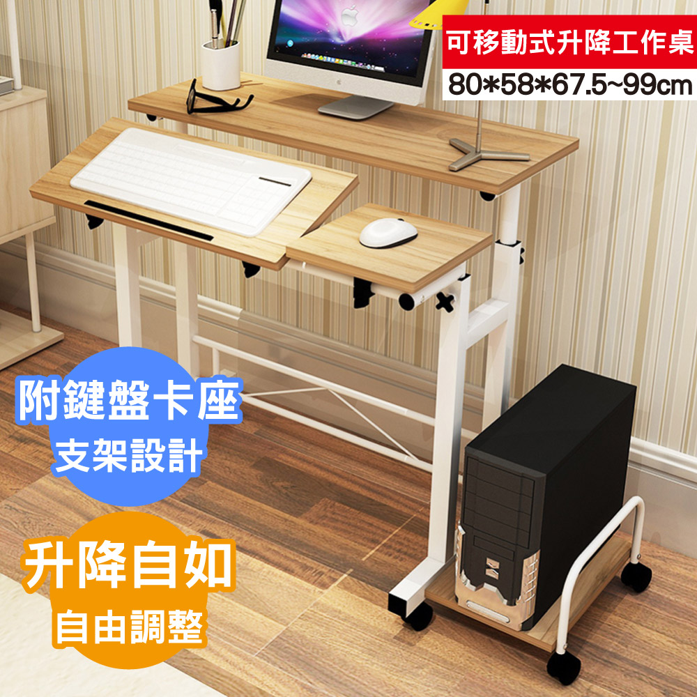 【ABOSS】Jodie可移動式2.6尺升降工作桌/電腦桌/辦公桌/書桌(附主機托架)(兩色可選)【DIY趣味組裝】