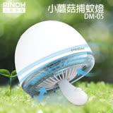 品諾 小蘑菇捕蚊燈DM-05
