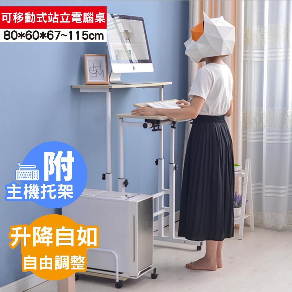 【ABOSS】Evans多功能可移動式2.6尺簡易升降工作桌/電腦桌/辦公桌/書桌/推車桌(三色可選)【DIY趣味組裝】