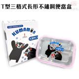 金德恩 台灣製造 日本九州熊本Kumamon T型三格式長形不鏽鋼便當盒/保鮮盒