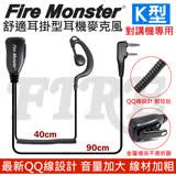 Fire Monster 無線電對講機專用 耳掛式 耳機麥克風 線材加粗 音量加大 配戴舒適 (1入)