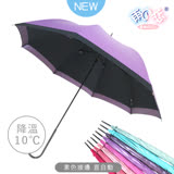 【日本雨之戀】散熱降溫10度-素色直自動傘-亮紫色-晴雨傘/抗UV/不透光/撞色