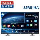 【RANSO聯碩】 32型 智慧聯網 HIHD LED液晶顯示器+視訊盒(32RS-I6A)