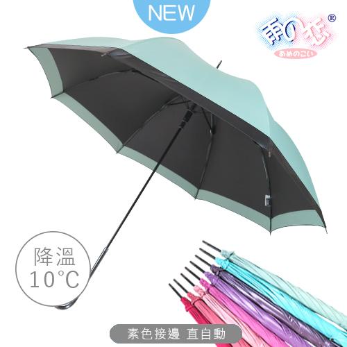 【日本雨之戀】散熱降溫10度-素色直自動傘-薄荷綠-晴雨傘/抗UV/不透光/撞色