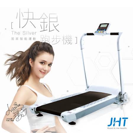 JHT The Silver 快銀跑步機(智能升級版)