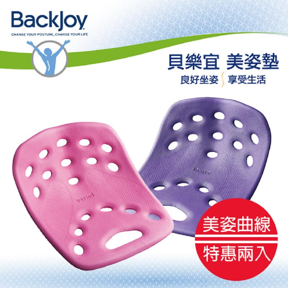 BackJoy 美姿墊Large粉紅+紫2入組