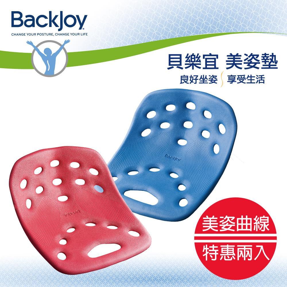 BackJoy 美姿墊Large藍+紅2入組