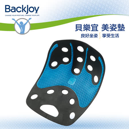 美國BackJoy 專利弧形超輕量美姿墊