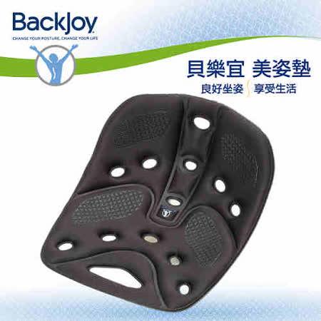 美國BackJoy-2年保 升級版記憶棉美姿墊