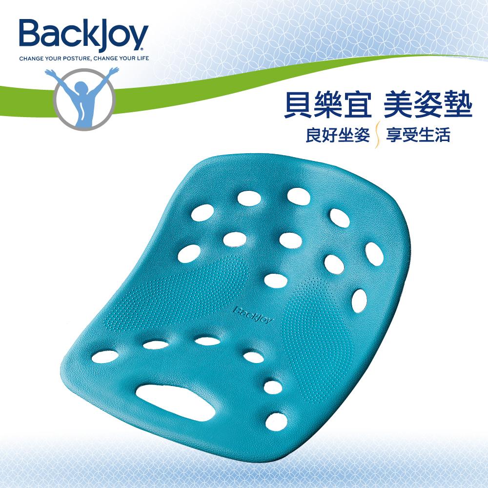 BackJoy 美姿墊Large粉藍