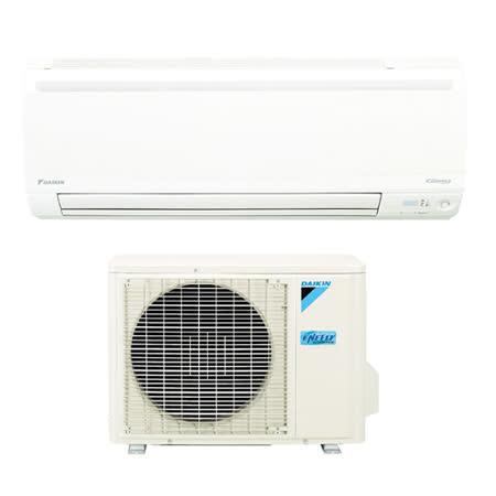 大金變頻 4坪適用 大關冷暖 分離式RXV28SVLT