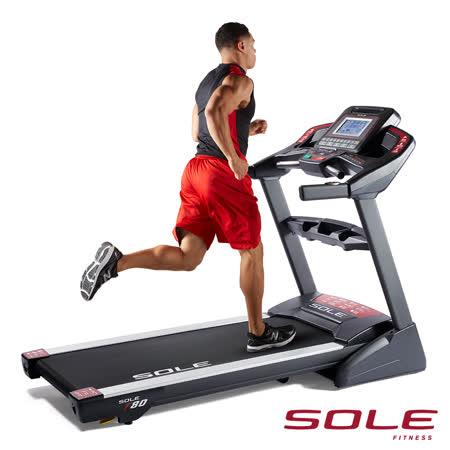 SOLE F80 索爾 電動跑步機